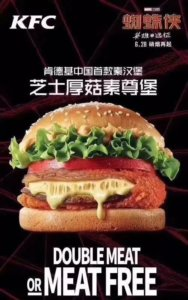 KFC China Meatless Burger