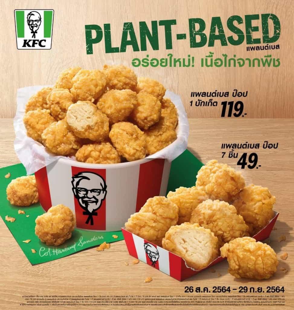 Meat Zero KFC