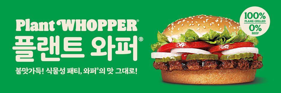 whopper BK Korea